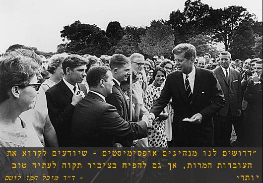 אופטימיות ומנהיגות - ג'ון קנדי הוא מנהיג שהשרה אופטימיות
