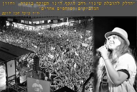 דפני ליף על רקע ההמונים של המחאה