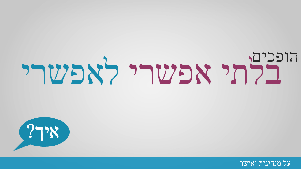שינוי חברתי בישראל, זה אפשרי