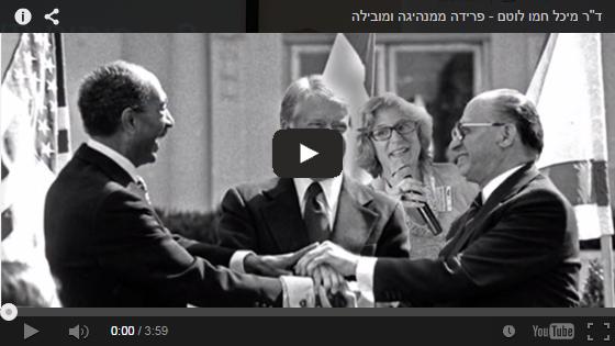 """מנהיגות ואושר - סרטון פרידה מד""""ר מיכל חמו לוטם"""
